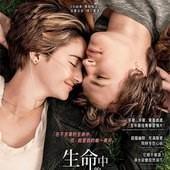 Movie, The Fault in Our Stars(美) / 生命中的美好缺憾(台.港) / 星运里的错(網), 電影海報