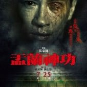Movie, 盂蘭神功(港.馬) / 盂蘭神功(台) / The Ghost Festival(英文), 電影海報, 台灣