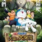 Movie, 映画ドラえもん 新・のび太の大魔境 ~ペコと5人の探検隊~(日) / 電影哆啦A夢:新大雄的大魔境~扁扁與五人之探險隊~(台) / 新·大雄的大魔境~柏高與5人之探險隊~(港) / Doraemon the Movie: Nobita in the New Haunts of Evil - Peko and the Five Explorers(英文), 電影海報, 台灣