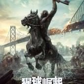 Movie, Dawn of the Planet of the Apes(美) / 猩球崛起:黎明的進擊(台) / 猩球崛起:黎明之战(中) / 猿人爭霸戰:猩凶崛起(港), 電影海報, 台灣