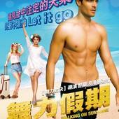 Movie, Walking on Sunshine(英) / 舞力假期(台), 電影海報, 台灣