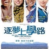 Movie, Sur le chemin de l'école(法) / 逐夢上學路(台) / 平平安安上學去(港) / On the Way to School(英文) / 上学路上(網), 電影海報, 台灣