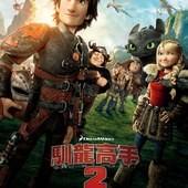 Movie, How to Train Your Dragon 2(美) / 馴龍高手 2(台) / 驯龙高手2(中) / 馴龍記2(港), 電影海報, 台灣