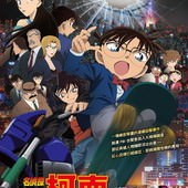 Movie, 名探偵コナン 異次元の狙撃手(日) / 名偵探柯南 : 異次元的狙擊手(台) / The Sniper from Another Dimension(英文), 電影海報, 台灣