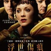 Movie, The Immigrant(美.法) / 浮世傷痕(台) / 紐約風塵(港) / 移民(網), 電影海報, 台灣