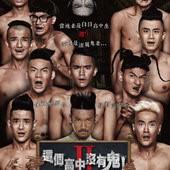 Movie, ม.6/5ปากหมาท้าแม่นาค(泰) / 這個高中沒有鬼 2(台) / Make Me Shudder 2, 電影海報, 台灣