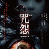 Movie, 呪怨 終わりの始まり(日) / 咒怨:終結的開始(台) / 咒怨:死結的開端(港) / Ju-on: Owari no hajimari(英文), 電影海報, 台灣