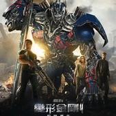 Movie, Transformers: Age of Extinction(美) & 变形金刚4:绝迹重生(中) / 變形金剛4:絕跡重生(台) / 變形金剛:殲滅世紀(港), 電影海報, 台灣