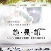 Movie, The Signal(美) / 詭異訊(台) / 信号(網), 電影海報, 台灣