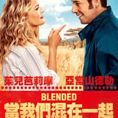 Movie, Blended(美) / 當我們混在一起(台) / 愛混在一起(港) / 单亲度假村(網), 電影海報, 台灣