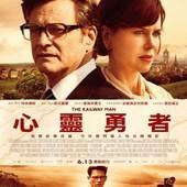 Movie, The Railway Man(英.澳) / 心靈勇者(台) / 戰俘(港) / 铁路劳工(網), 電影海報, 台灣