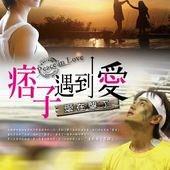 Movie, 痞子遇到愛(台) / Peace In Love(英文), 電影海報, 台灣