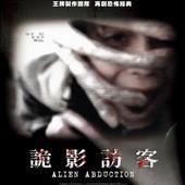 Movie, Alien Abduction(美) / 詭影訪客(台) / 异星绑架(網), 電影海報, 台灣
