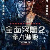 Movie, The Raid 2: Berandal(印尼.美) / 全面突襲2:拳力進擊(台) / 突擊死亡塔2:黑金任務(港) / 突袭2:暴徒(網), 電影海報, 台灣