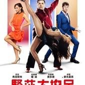 Movie, Cuban Fury(英) / 騷莎大塊呆(台) / 古巴浪人(網), 電影海報, 台灣