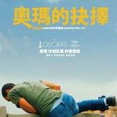 Movie, عمر(巴勒斯坦) / 奧瑪的抉擇(台) / Omar(英文), 電影海報, 台灣
