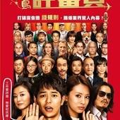 Movie, ジャッジ!(日) / 菜鳥評審員(台) / 廣告祭!唔制!(港) / Judge!(英文), 電影海報, 台灣