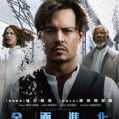 Movie, Transcendence(美.英) & 超验骇客(中) / 全面進化(台) / 超越潛能(港), 電影海報, 台灣
