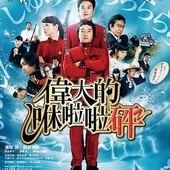 Movie, 偉大なる、しゅららぼん(日) / 偉大的咻啦啦砰(台) / The Great Shu Ra Ra Boom(英文), 電影海報, 台灣