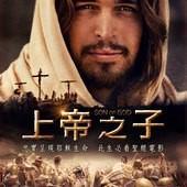 Movie, Son of God(美) / 上帝之子(台), 電影海報, 台灣