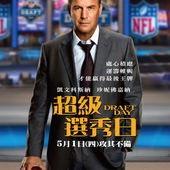 Movie, Draft Day(美) / 超級選秀日(台) / 选秀日(網), 電影海報, 台灣
