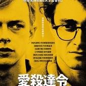 Movie, Kill Your Darlings(美) / 愛殺達令(台) / 杀死汝爱(網), 電影海報, 台灣