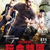Movie, Brick mansions(法.加) / 玩命特區(台) / 暴力街区(中) / 暴力禁區(港), 電影海報, 台灣