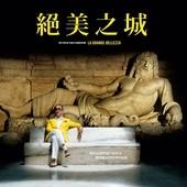 Movie, La grande Bellezza(義.法) / 絕美之城(台) / 羅馬浮世繪(港) / The Great Beauty(英文), 電影海報, 台灣