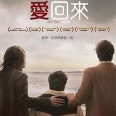Movie, Any Day Now(美) / 愛回來(台) / 大愛同行(港) / 爱若此时(網), 電影海報, 台灣