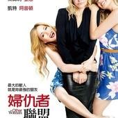Movie, The Other Woman(美) / 婦仇者聯盟(台) / 小三大聯盟(港) / 情敌复仇战(網), 電影海報, 台灣