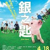 Movie, 銀の匙(日) / 銀之匙(台) / Silver Spoon(英文) / 银之匙 真人版(網), 電影海報, 台灣