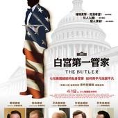 Movie, Lee Daniels' The Butler(美) & The Butler(原片名) / 白宮第一管家(台) / 白宫管家(網), 電影海報, 台灣