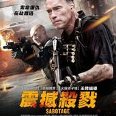 Movie, Sabotage(美) / 震撼殺戮(台) / 破坏者(中) / 毒火追擊(港), 電影海報, 台灣