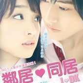 Movie, L♥DK(日) / 鄰居‧同居(台), 電影海報, 台灣