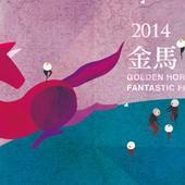 Film Festival, 2014金馬奇幻影展, 海報