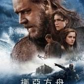 Movie, Noah(美) / 挪亞方舟(台) / 挪亞:滅世啟示(港) / 诺亚方舟:创世之旅(網), 電影海報, 台灣