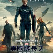 Movie, Captain America: The Winter Soldier(美) / 美國隊長2:酷寒戰士(台) / 美国队长2(中) / 美國隊長2(港), 電影海報, 台灣