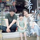 Movie, 소원(韓) / 希望:為愛重生(台) / Hope(英文) / 素媛(網), 電影海報, 台灣