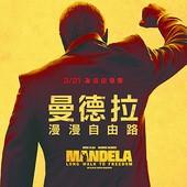 Movie, Mandela: Long Walk to Freedom(英.南非) / 曼德拉:漫漫自由路(台) / 曼德拉(中) / 曼德拉-自由之路(港), 電影海報, 台灣