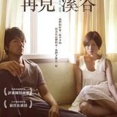 Movie, さよなら渓谷(日) / 再見溪谷(台) / The Ravine of Goodbye(英文), 電影海報, 台灣