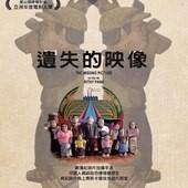 Movie, L'image manquante(柬.法) / 遺失的映像(台) / The Missing Picture(英文) / 残缺影像(網), 電影海報, 台灣