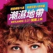 Movie, Feuchtgebiete(德) / 潮濕地帶(台) / Wetlands(英文) / 湿地(網), 電影海報, 台灣