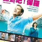 Movie, One Chance(英.美) / 翻聲吧!保羅(台) / 唱Opera的保羅(港) / 成名机会(網), 電影海報, 台灣