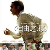 Movie, Twelve Years a Slave(美.英) / 自由之心(台) / 被奪走的12年(港) / 为奴十二载(網), 電影海報, 台灣