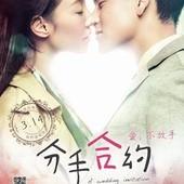 Movie, 分手合约(中) & 이별계약(韓) / 分手合約(台) / A Wedding Invitation(英文), 電影海報, 台灣