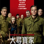 Movie, The Monuments Men(英.德) / 大尋寶家(台) / 盟军夺宝队(中) / 古文明救兵(港), 電影海報, 台灣