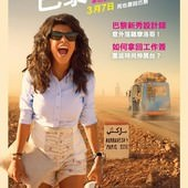 Movie, Paris à tout prix(法) / 巴黎限時簽(台) / Paris or Perish(英文) / 不惜一切回巴黎(網), 電影海報, 台灣