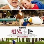 Movie, Jackass Presents: Bad Grandpa(美) / 無厘取鬧:祖孫卡好(台) / 蠢蛋搞怪秀4:坏外公(網), 電影海報, 台灣