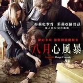Movie, August: Osage County(美) / 八月心風暴(台) / 一個葬禮四個失禮(港) / 八月:奥色治郡(網), 電影海報, 台灣