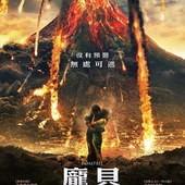 Movie, Pompii(加.德.美) / 龐貝(台) / 庞贝末日(中) / 龐貝末日:天火焚城(港), 電影海報, 台灣
